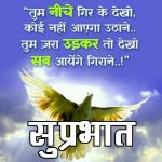 Suprabhat Images With Quotes 46