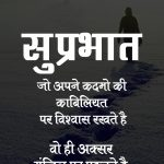 Suprabhat Images With Quotes 48