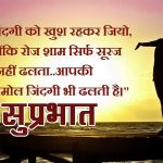 Suprabhat Images With Quotes 49