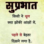 Suprabhat Images With Quotes 5