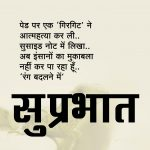Suprabhat Images With Quotes 50