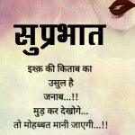 Suprabhat Images With Quotes 52