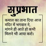 Suprabhat Images With Quotes 54