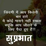 Suprabhat Images With Quotes 55