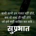 Suprabhat Images With Quotes 56