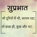 Suprabhat Images With Quotes 57