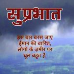 Suprabhat Images With Quotes 58