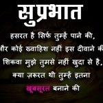 Suprabhat Images With Quotes 59