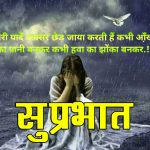 Suprabhat Images With Quotes 6