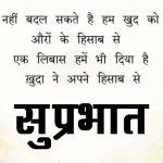Suprabhat Images With Quotes 60