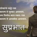 Suprabhat Images With Quotes 63