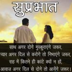 Suprabhat Images With Quotes 64