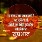 Suprabhat Images With Quotes 65