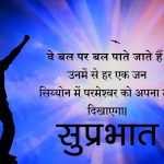 Suprabhat Images With Quotes 66