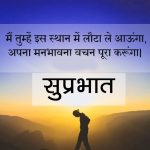 Suprabhat Images With Quotes 67