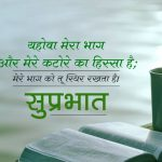Suprabhat Images With Quotes 68