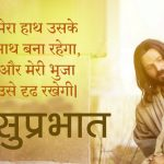 Suprabhat Images With Quotes 69
