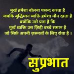 Suprabhat Images With Quotes 7