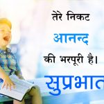 Suprabhat Images With Quotes 72