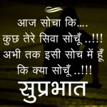 Suprabhat Images With Quotes 73