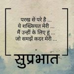 Suprabhat Images With Quotes 74