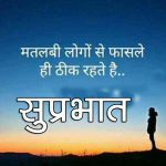 Suprabhat Images With Quotes 75