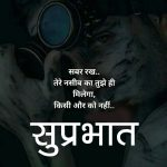 Suprabhat Images With Quotes 76