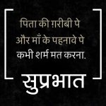 Suprabhat Images With Quotes 77