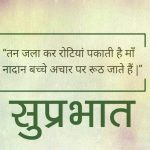 Suprabhat Images With Quotes 78