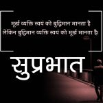 Suprabhat Images With Quotes 79