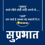 Suprabhat Images With Quotes 8