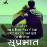 Suprabhat Images With Quotes 80