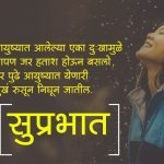 Suprabhat Images With Quotes 82