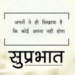 Suprabhat Images With Quotes 83