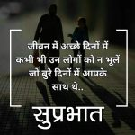 Suprabhat Images With Quotes 84