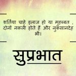 Suprabhat Images With Quotes 85