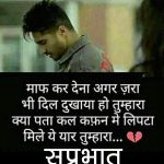 Suprabhat Images With Quotes 88