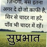 Suprabhat Images With Quotes 89