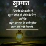 Suprabhat Images With Quotes 9