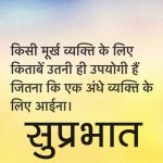 Suprabhat Images With Quotes 92