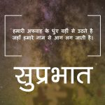 Suprabhat Images With Quotes 93