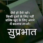 Suprabhat Images With Quotes 94