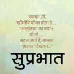 Suprabhat Images With Quotes 95
