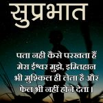 Suprabhat Images With Quotes 96