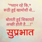 Suprabhat Images With Quotes 97