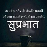Suprabhat Images With Quotes 98