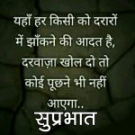 Suprabhat Images With Quotes 99