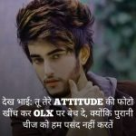 Attitude Wallpaper HD 23