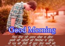 Good Morning Wallpaper With Hindi Quotes HD Download