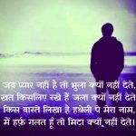 Bewafa Images With Hindi Shayari 1